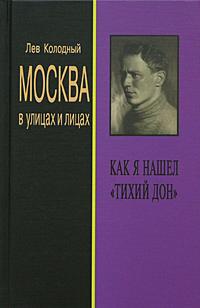 Лев Колодный Москва в улицах и лицах. Как я нашел Тихий дон цена