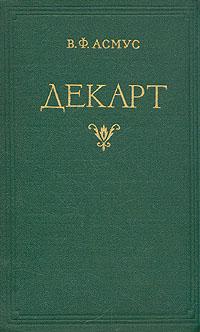 В. Ф. Асмус Декарт даннеман ф история естествознания естественные науки в их развитии и взаимодействии т 1 от зачатков науки до