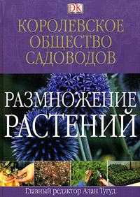 Королевское общество садоводов. Размножение растений. Главный редактор Алан Тугуд