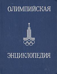 Олимпийская энциклопедия цена