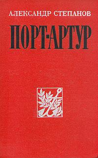 А. Степанов Порт-Артур отсутствует дело о сдаче крепости порт артур японским войскам в 1904 г отчет