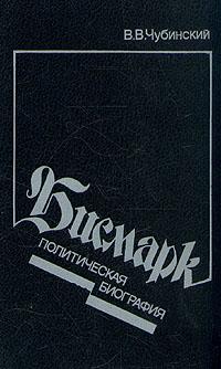 В. В. Чубинский Бисмарк. Политическая биография