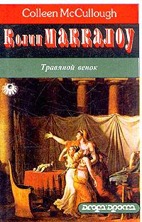 Колин Маккалоу Травяной венок. В 2 томах. Том 2