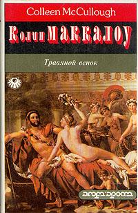 Колин Маккалоу Травяной венок. В 2 томах. Том 1