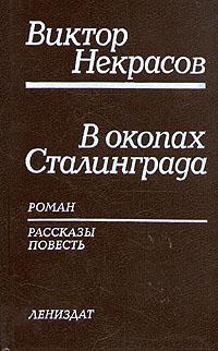 Виктор Некрасов В окопах Сталинграда баруздин с зачем белке хвост рассказы и маленькая повесть