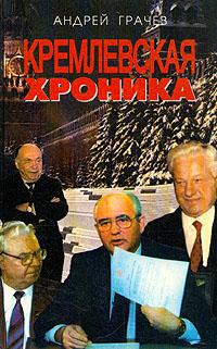 Андрей Грачев Кремлевская хроника