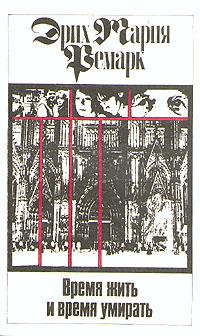 Эрих Мария Ремарк Эрих Мария Ремарк. Комплект из 11 томов. Том 6. Время жить и время умирать бончева елена бунтарка жить прекрасно