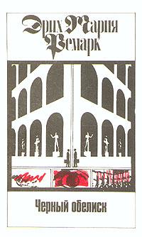 лучшая цена Эрих Мария Ремарк Эрих Мария Ремарк. Комплект из 11 томов. Том 7. Черный обелиск