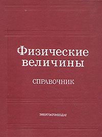 Фото - Бабичев А. П., Бабушкина Н.А., Братковский А. М. Физические величины. Справочник геофизика