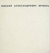 Алексей Федоров-Давыдов Михаил Александрович Врубель