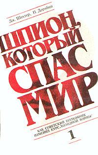 Дж. Шектер, П. Дерябин Шпион, который спас мир. В двух томах. Том 1