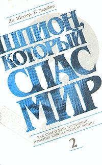 Дж. Шектер, П. Дерябин Шпион, который спас мир. В двух томах. Том 2