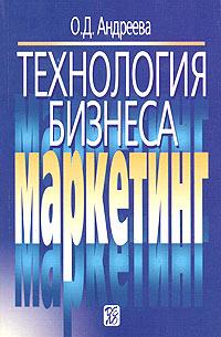 О. Д. Андреева Технология бизнеса: маркетинг