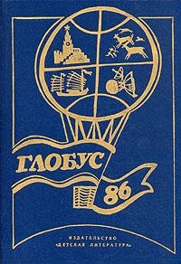 Глобус. 1986