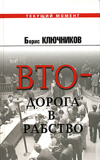 Борис Ключников ВТО - дорога в рабство виталий иванович глухов от олигархии к демократии книга 2 под гнетом олигархии