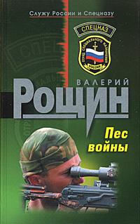 Валерий Рощин Пес войны