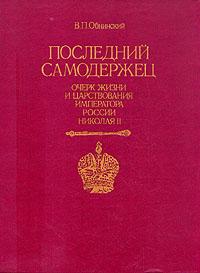 В. П. Обнинский Последний самодержец. Очерк жизни и царствования императора России Николая II