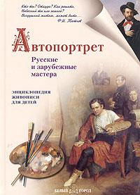 Наталия Ермильченко. Автопортрет. Русские и зарубежные мастера