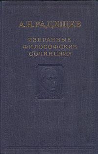 А. Н. Радищев А. Н. Радищев. Избранные философские сочинения а н радищев а н радищев избранное