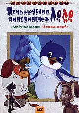 Приключения пингвиненка Лоло .