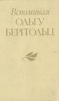 Вспоминая Ольгу Берггольц берггольц о февральский дневник