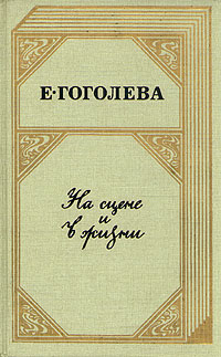 Гоголева Е. На сцене и в жизни вся эта суета спектакль народной артистки россии юлии рутберг