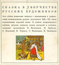Н. Ф.Шанина Сказка в творчестве русских художников
