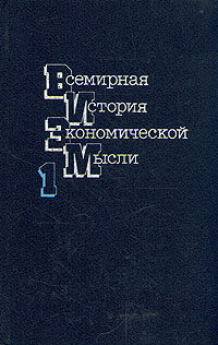 Всемирная история экономической мысли. В четырех томах. Том 1 бутромеев в п всемирная история в лицах древний мир