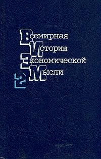 Всемирная история экономической мысли. В четырех томах. Том 2 Второй том посвящен экономической...