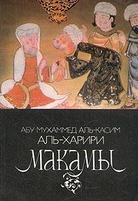 Абу Мухаммед Аль-Касим Аль-Харири Макамы а аль фараби математические трактаты