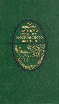 Н. М. Карамзин Записки старого московского жителя