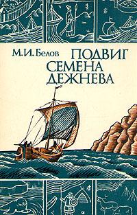 М. И. Белов Подвиг Семена Дежнева