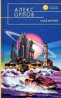 Алекс Орлов Наемник