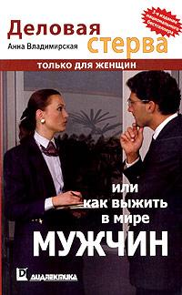 Анна Владимирская Деловая стерва, или Как выжить в мире мужчин