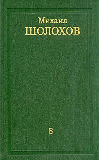Михаил Шолохов Михаил Шолохов. Собрание сочинений в восьми томах. Том 8