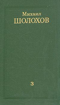 Михаил Шолохов Михаил Шолохов. Собрание сочинений в восьми томах. Том 3 бра crystal lux palio ap1