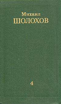 Михаил Шолохов Михаил Шолохов. Собрание сочинений в восьми томах. Том 4