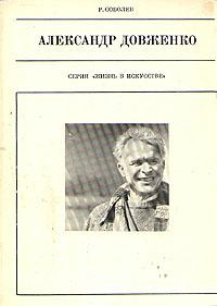 Р. Соболев Александр Довженко