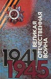 Великая Отечественная война 1941 - 1945.