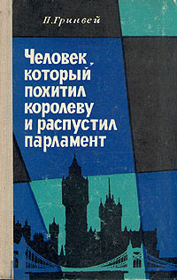П. Гринвей Человек, который похитил королеву и распустил парламент