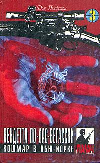 Дон Пендлтон Дон Пендлтон. Детективные романы в девяти томах. Том 3. Вендетта по-лас-вегасски. Кошмар в Нью-Йорке