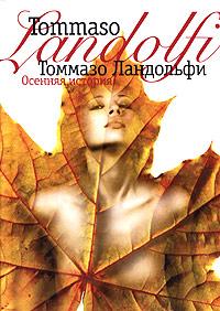 Томмазо Ландольфи Осенняя история джилл барклем осенняя история