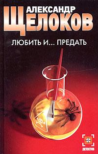 Александр Щелоков Любить и... предать