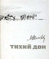 М. А. Шолохов Тихий Дон цена