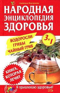 Алевтина Корзунова Народная энциклопедия здоровья. Водоросли, грибы, чайный гриб