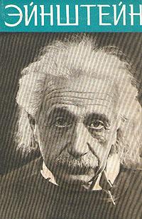 Б. Г. Кузнецов Эйнштейн б г кузнецов ценность познания очерки современной теории науки