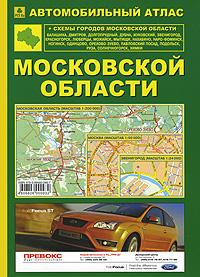 Автомобильный атлас Московской области сергей пенкин просто г павловский посад
