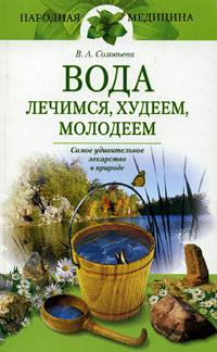 В. А. Соловьева Вода: лечимся, худеем, молодеем
