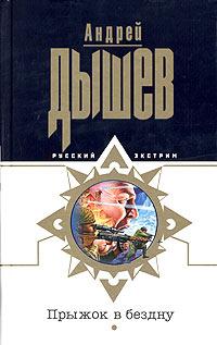Андрей Дышев Прыжок в бездну