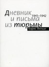 Борис Вильде Дневник и письма из тюрьмы. 1941 - 1942